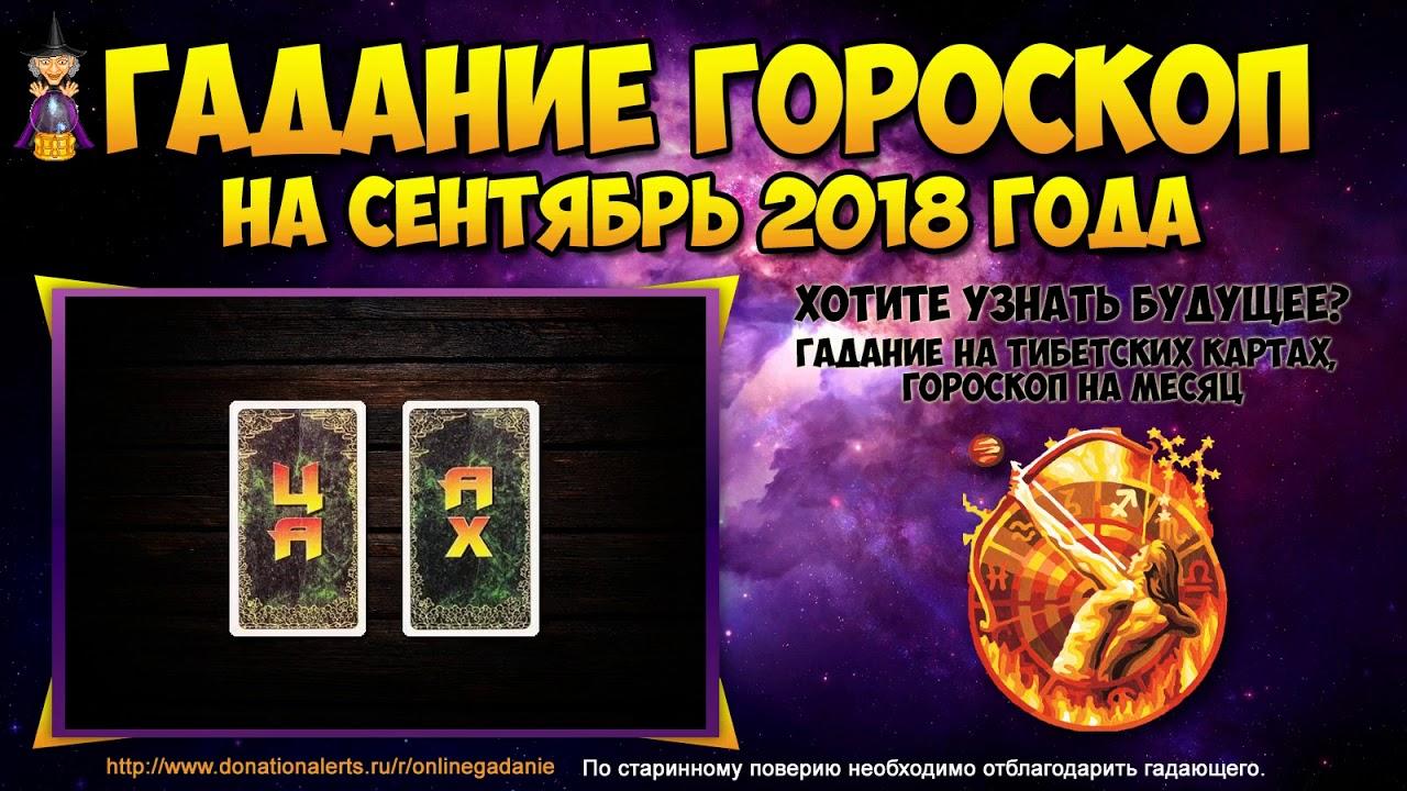 Гороскоп для СТРЕЛЕЦ на сентябрь 2018. Прогноз на месяц для стрельцов на игральных картах