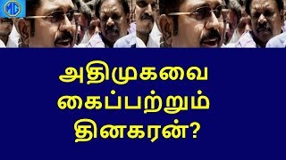 dinakaran will make the admk coming soon|tamilnadu political news|live news tamil