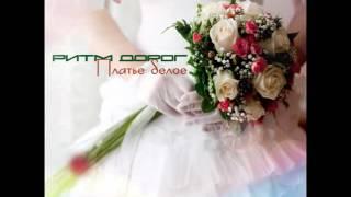 ❤ Песни о любви   Ритм дорог- Платье белое. Песня о НЕВЕСТЕ ᵀᴴᴱ ᴼᴿᴵᴳᴵᴻᴬᴸ