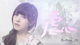 亦帆 Canace - 虐心 ( Online game《蜀山縹緲錄》主...