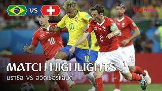 ไฮไลท์ บราซิล 1-1 สวิตเซอร์แลนด์ – ฟุตบอลโลก2018- Match 11