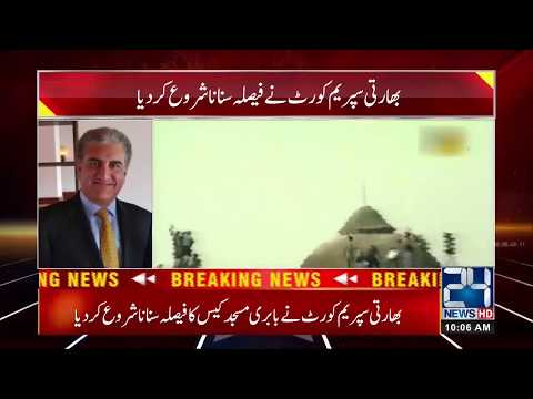 shah-mehmood-qureshi-angry-statement-on-india-decision-of-babri-masjid
