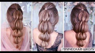 Прическа в школу. Плетение | Анна Комарова