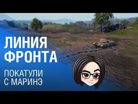Линия фронта: Покатули с МаринЭ