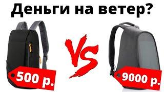 Вот, почему этот городской рюкзак для ноутбука стоит как смартфон Xiaomi!