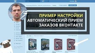 Автопілот - Автоматизація замовлень ВКонтакте в розділі Товари - Приклад налаштування