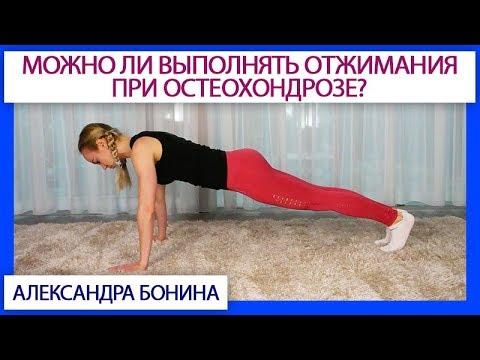 ►Можно ли выполнять отжимания при остеохондрозе? Прогрессия упражнений на отжимания.