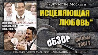 """Фильм """"Джузеппе Москати: Исцеляющая любовь"""" 2007 г. Обзор фильма."""
