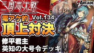 【三国志大戦】電アケ的頂上対決131:修平君主(英知の大号令デッキ)
