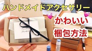 【梱包】ハンドメイドアクセサリーの可愛い梱包ラッピングのやり方〜発送方法〜 screenshot 2