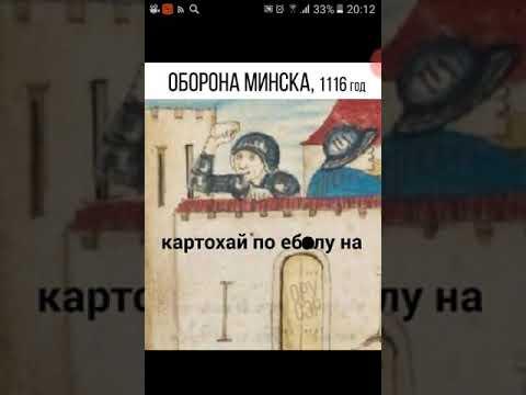 Оборона Минска