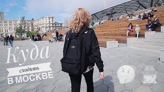 Куда сходить в Москве (блокнот приключений)