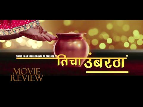Ticha Umbartha   Movie Review   Chinmay Mandlekar   Tejaswini Pandit   Marathi Movie 2016