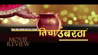 Video Ticha Umbartha | Movie Review | Chinmay Mandlekar | Tejaswini Pandit | Marathi Movie 2016 download MP3, 3GP, MP4, WEBM, AVI, FLV November 2017
