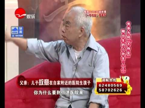 20131007新老娘舅:爷爷为何