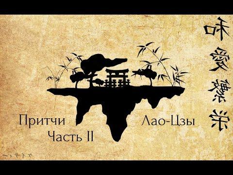 Притчи Лао Цзы Часть II. Аудиокнигa | NikOsho | Притчи