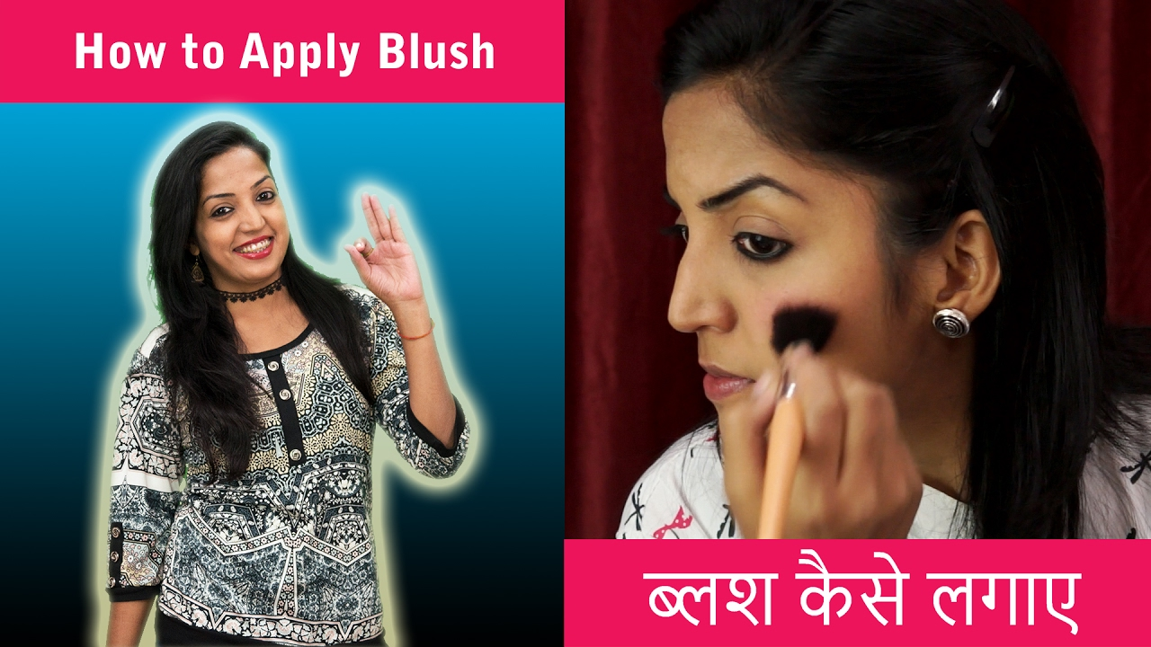 How To Apply Blush In Hindi  ���्लश ���ैसे ���गाए  Blush Makeup Tutorial In  Hindi  How To Contour Blush