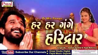 Har Har Gange Haridwar Ganga Na Nir Chalke che.gaman santhal Kajal maheriya.
