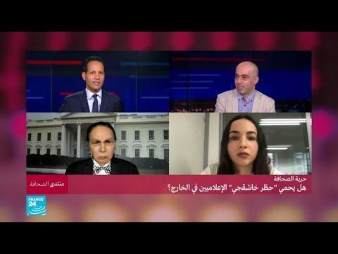 حرية الصحافة: هل يحمي -حظر خاشقجي- الإعلاميين في الخارج؟  - نشر قبل 16 دقيقة