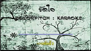 ขัดใจ - COLORPITCH [ KARAOKE คีย์ G ] คุณภาพ