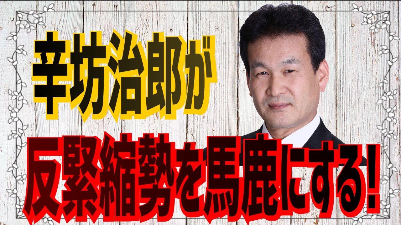 辛坊治郎氏の「国の借金ガー」論に、西田昌司議員が怒りの反論!メディアの言論人は今こそ猛省を!