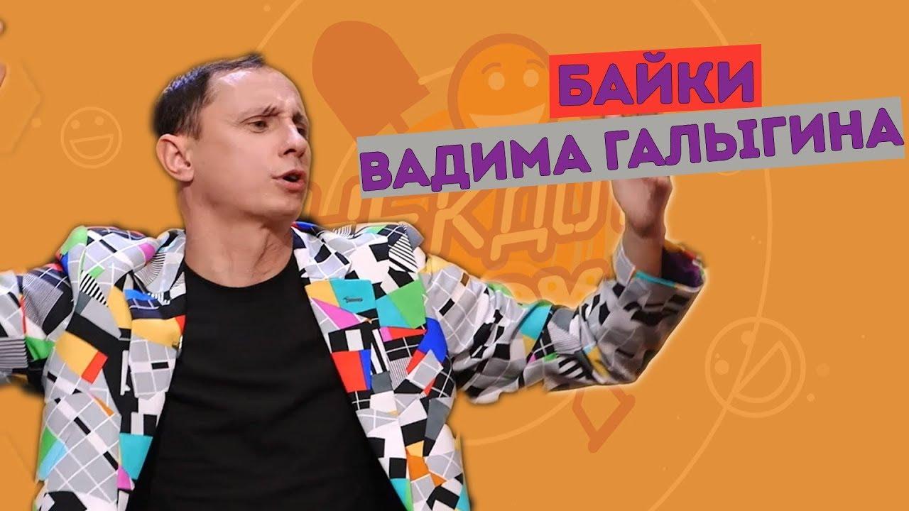 Вадим Галыгин в Анекдот Шоу. Байки. Часть 1