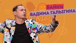 Вадим Галыгин в Анекдот Шоу Байки Часть 1