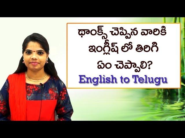 Responding To Thanks In Telugu Spoken English In Telugu Youtube