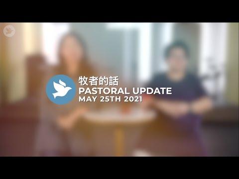 牧者的話  Pastoral Update | May 25th 2021