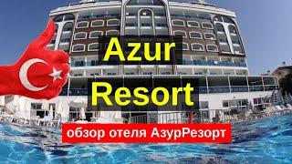 Турция за копейки все включено обзор отеля азур резорт azur resort spa payallar