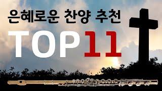 특송 특주 찬양(CCM)악기(플룻)연주곡 추천 TOP …
