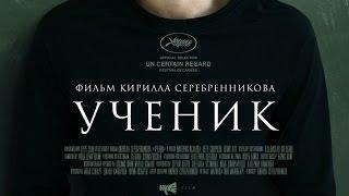 «Ученик» — фильм в СИНЕМА ПАРК