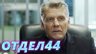 ОТДЕЛ 44 - 16 серия. Сериальный маньяк