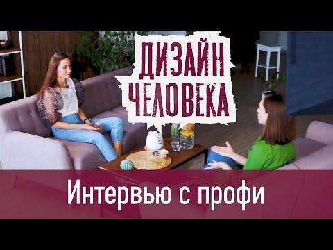 Дизайн человека: большое интервью! Смотри на моем канале!