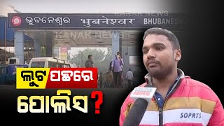 Man Shares The Story Of Money Loot Near Bhubaneswar Railway Station