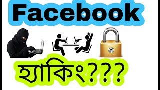 Facebook Password Haking Possible? or Not