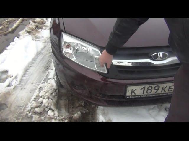 Замена ламп дневных ходовых огней / габаритных огней ВАЗ - Lada Granta