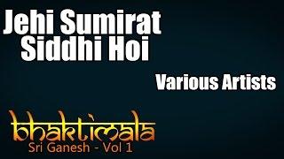 Jehi Sumirat Siddhi Hoi - Various Artists (Album: Bhaktimala: Sri Ganesh)