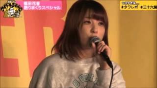 南波一海のアイドル三十六房 特別編 ~福田花音 語りまくりスペシャル~...