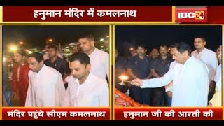 LIVE: Hanuman Jayanti पर CM Kamalnath और Nakulnath पहुंचे Chhindwara के हनुमान मंदिर | देखिए