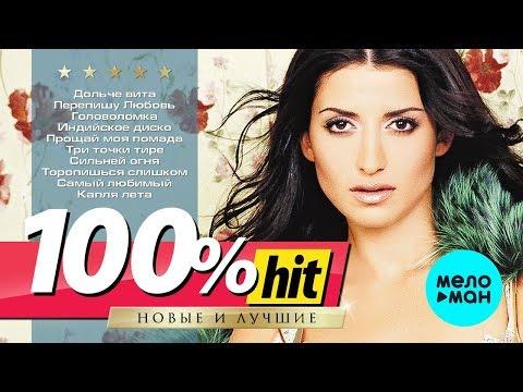 Жасмин - 100% хит - новые и лучшие песни