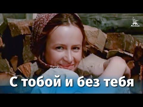 С тобой и без тебя (драма, реж. Родион Нахапетов, 1973 г.)