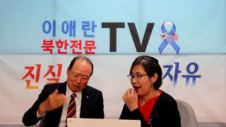 이애란의 제멋대로 논평 제54회 북한은 하루 빨리 사라져야 할 집단