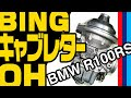 Vol.01 BMW R100RS Bing ?????? ?????? ??  ??  ???????
