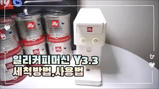 [제품리뷰] 일리커피머신Y3.3 언박싱/ 사용법 세척방…