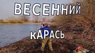 Волгоградская обл Рыбалка на фидер Весенний карась