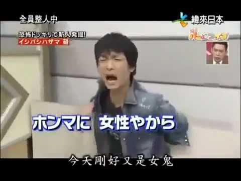 Japan Funny - Nhát ma sợ chết khiếp