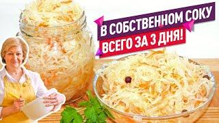 🍴 Хрустящая Квашеная Капуста в Собственном Соку за 3 дня (Лучший рецепт!)