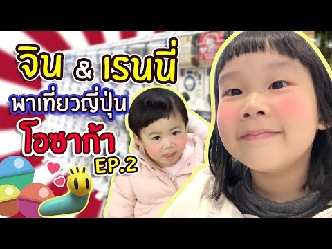 EP.2 ภารกิจตะลุยหมุนไข่กาชาปอง 1500 เยน จะได้กี่ใบ? ญี่ปุ่น โอซาก้า .. จิน เรนนี่ | Little Monster