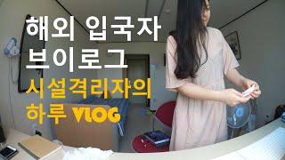 해외입국자 자가격리 브이로그?시설격리자의 하루 vlog…